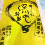 2014-12-13_01_fukagawa