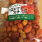 2016-03-19_tomato_snack